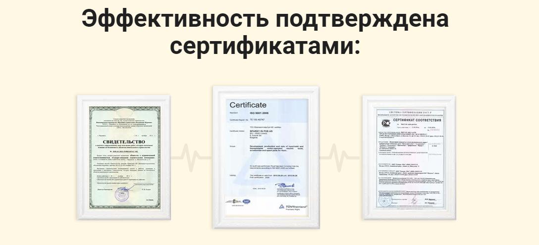 Сертификаты качества Кардиософт